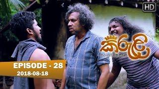 Kiruli | Episode 28 | 2018-08-18 Thumbnail