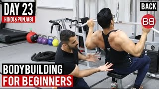 Complete V-BACK Workout to add SIZE! | Day 23 | (Hindi / Punjabi)
