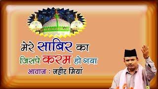 Ajmer Sharif Ki Qawwali || Mere Sabir Ka Jispe Karam Ho Gaya || Zaheer Mian || Bismillah