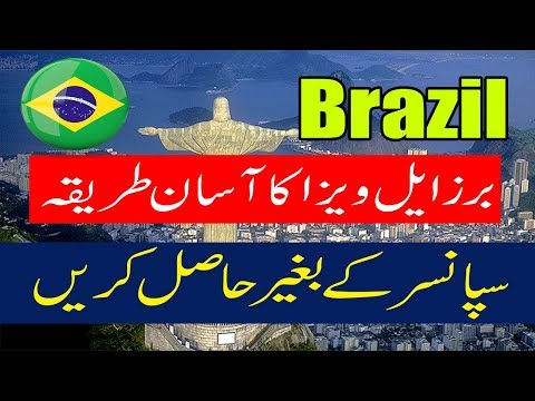Brazil Visa Without Sponsor Letter | Easy To Get Brazil Visa for Pakistan/India 2018