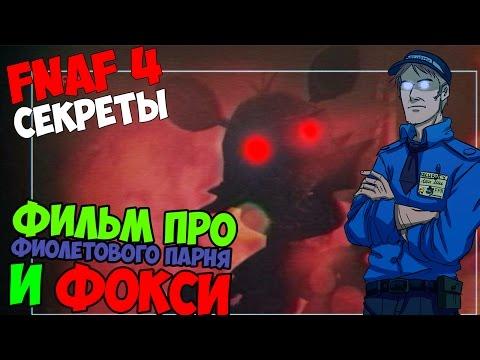 Five Nights At Freddys 4 - ФИЛЬМ ПРО ФИОЛЕТОВОГО ПАРНЯ И ФОКСИ! - 5 ночей у Фредди