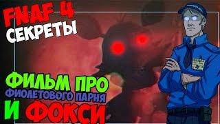 Five Nights At Freddy s 4 ФИЛЬМ ПРО ФИОЛЕТОВОГО ПАРНЯ И ФОКСИ 5 ночей у Фредди