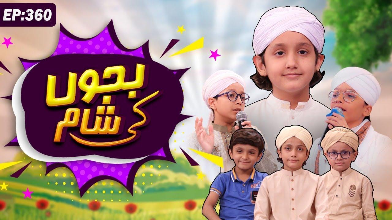 Bachon Ki Sham Episode 360 – Kids Evening Show– Kids Madani Channel