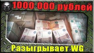 Розыгрыш 1 000 000 рублей от Wargaming - Жуткий фэйл???