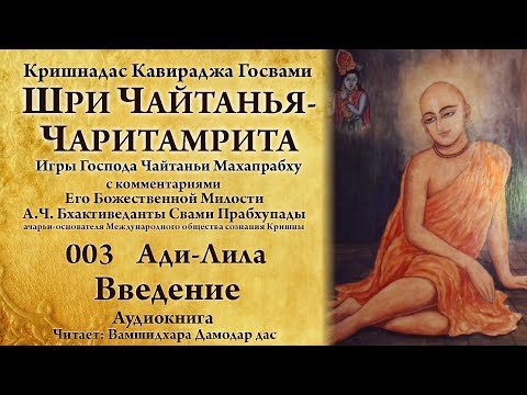 Чайтанья-Чаритамрита-003 Ади-Лила. Введение. Аудиокнига. Вамшидхара Дамодар дас