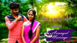 Arranged Marriage | Episode 09 | உயிராக உருவான உறவே | Once More