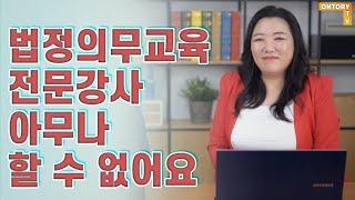 박윤진대표 [법정의무교육 전문강사 아무나 할 수 없어요…