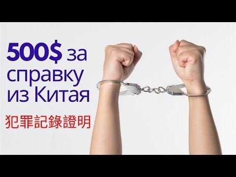 Green Card. Справка о несудимости за 500$ из Китая - легко!