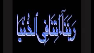 Rabbana atina fid dunya hasanah