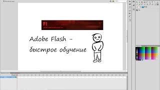 Adobe  Flash professional cs6 - обучение за 1 урок.