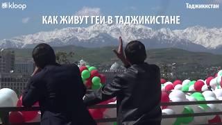 Страх, унижения и неофициальные списки. Как живут геи в Таджикистане