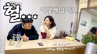 전화로 신점 본 후기 - 신년운세, 궁합