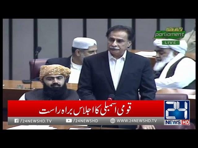 Imran Khan takes good U-Turn: Ayaz Sadiq | 24 News HD