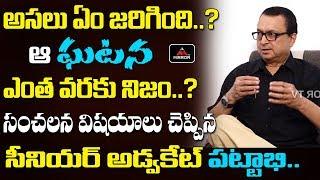Senior Advocate Pattabhi Shocking Comments | Telangana News | Telugu Latest News | Mirror TV
