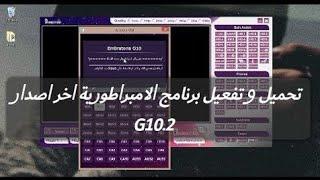 embratoria g10.2.5