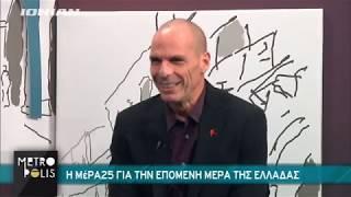 Ο Γιάνης Βαρουφάκης στη METROPOLIS
