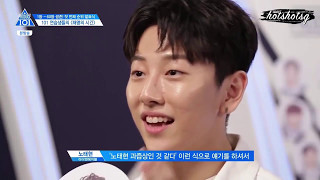 Produce 101 Season 2 Ep 5 Noh Taehyun 노태현 and