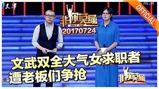 《非你莫属》20170724:文武双全大气女求职者遭老板们争抢