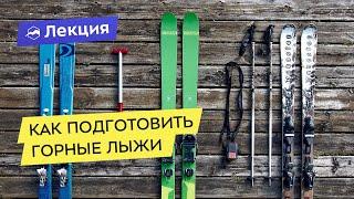 Подготовка горных лыж: много практики, немного теории