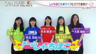 5月28日札幌ライブ.