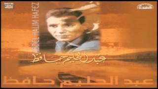 Abd El Halim HAfez - Awel Mara / عبد الحليم حافظ - أول مرة