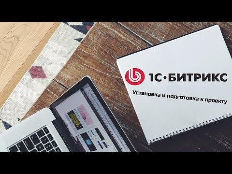 Создание сайта на 1С Битрикс - #1 Установка Битрикс и подготовка под проект