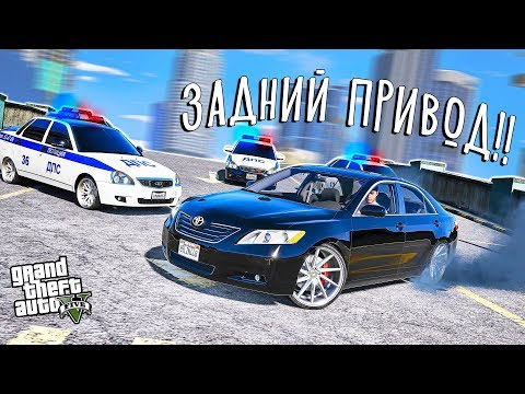 Камри 3.5 на ЗАДНЕМ ПРИВОДЕ уходит от ДПС по Городу в GTA 5 Online! Полицейские Догонялки в ГТА 5