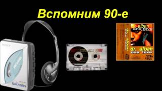 Доктор Албан-Вспомним 90-е