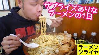 【大食い】ラーメン食べてたらまさかのサプライズ ラーメンジライヤ【デカ盛り】 thumbnail