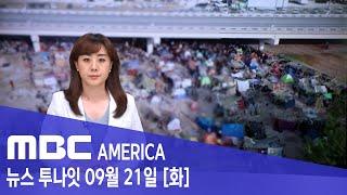 """2021년 9월 21일(화) MBC AMERICA - """"말 타고 쫓아가 채찍질""""...미 정부 조사"""