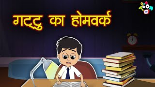 टीचर्स डे गिफ्ट - Teachers Day Gift | Hindi Moral Stories | Hindi Kahaniya | Kids Stories