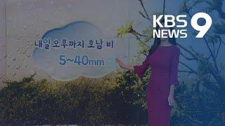 [날씨] 내일 차차 맑아지며 기온 올라…호남은 오후까지 비 / KBS뉴스(News)