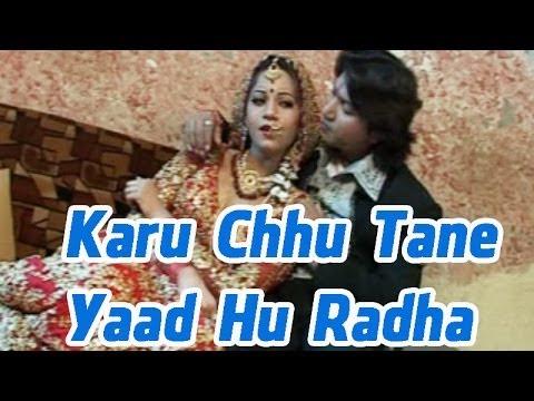 Karu Chhu Tane Yaad Hu Radha | New Gujarati Lokgeet | VIkram Thakor,Mamta Soni