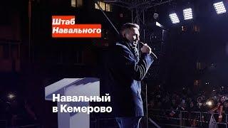 Навальный в Кемерово