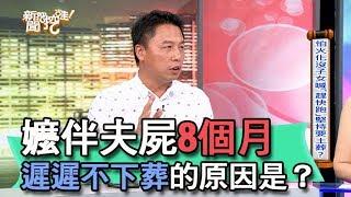 【老夫老妻的牽絆20180918】 完整版請點▷▷https://youtu.be/O96TVCDv0qM...