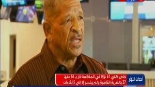 أحداث النهار: وفاة اسطورة الملاكمة محمد علي كلاي عن عمر يناهز 74 عاما