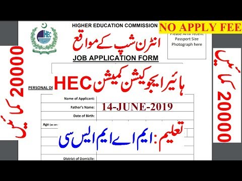 Higher Education Commission (HEC) Internship Program 2019 How To Apply Online 20000 Stipend