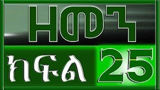 Zemen drama - Part 25 (Ethiopian Drama)