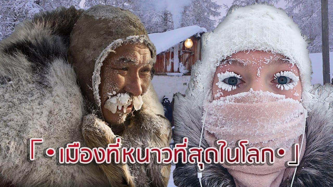 วิถีชีวิตของคนในเมืองที่หนาวที่สุดในโลก อยู่ได้ยังงัย -67 องศา