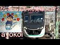 東武春日部駅 新発車メロディ クレヨンしんちゃん「オラはにんきもの」