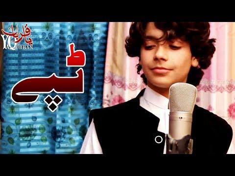 Chahat Pappu Pashto New Songs 2018 Tapaezie - Pashto New Tappy 2018 HD