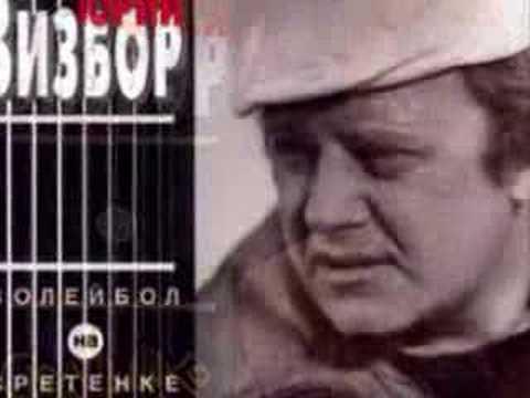 Юрий Визбор. Леди