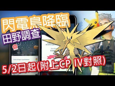 【Pokemon Go】田野調查閃電鳥CP IV對照精靈寶可夢GO