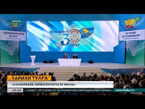 Алматы қаласында «Кемеңгерліктің 30 жылы» атты халықаралық ғылыми конференция өтті