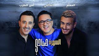 Saad Lamjarred & Saber Rebai & RedOne - Sahra Sabahi   2021   السهرة صباحي