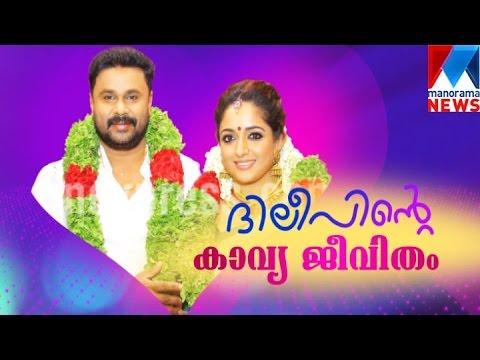 Dileepinte Kavya Jeevitham | Manorama News