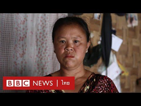 ชีวิตที่ต้องลี้ภัยจากกองทัพเมียนมามาอยู่ไทย - BBC News ไทย