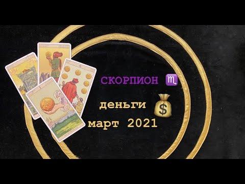 СКОРПИОН ДЕНЬГИ МАРТ 2021