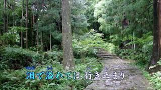 「熊野路へ」カラオケ・オリジナル歌手・坂本冬美