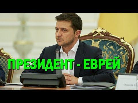 Зеленский президент - еврей: как украинцы относятся - интервью
